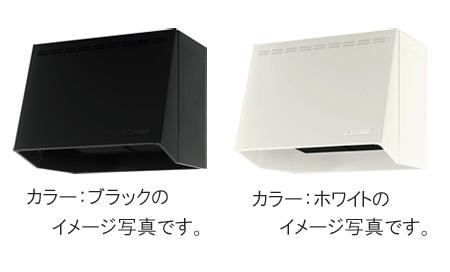 クリナップ キッチン 深型レンジフード プロペラファン間口75cm 高さ60cm新品番ZRP75NBB12F(K・W)Z-A