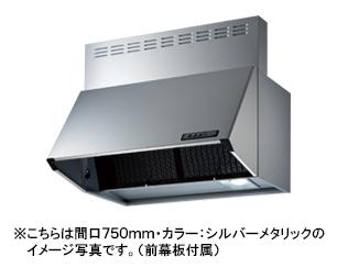 富士工業 レンジフード シロッコファン●間口750mmBDR-3EC-751 BK/SI