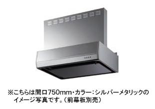 富士工業 レンジフード シロッコファン●間口750mmBFRS-3F-751R/L BK/W/SI