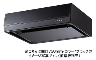 富士工業 レンジフード シロッコファン ●間口900mmBFRS-3G-901R/L BK/W/SI