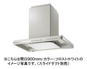 富士工業 レンジフード シロッコファン 天吊り型●間口900mmCBLRL-EC-901 FW/SI