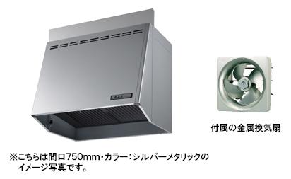 富士工業 レンジフード 換気扇(プロペラファン)●間口750mmFVM-906L BK/W/SI 前幕板なしFVM-9061L BK/W/SI 前幕板高さ700mm用