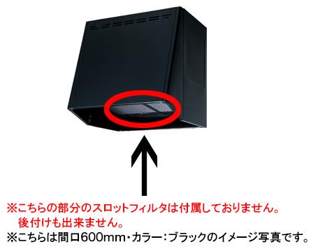 富士工業 レンジフード用フードのみ●間口600mmV-603 BK/W/SI