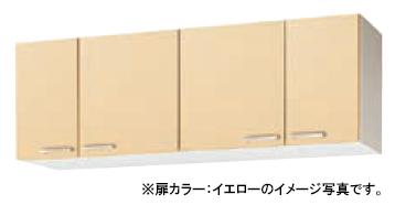 クリナップ キッチン さくら●ショート吊戸棚(高さ50cm) ●間口150cmWK9W-150・WK9Y-150・WK9B-150