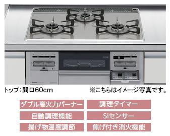 【単品販売は出来ません】LIXIL リクシル システムキッチン シエラ用オプションガラストップコンロ 無水両面焼き カラーシルバーへグレードアップ【K64】※必ずキッチン シエラを同時に購入下さい