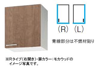 クリナップ キッチン すみれ●ショート吊戸棚(高さ50cm) ●間口45cm●不燃仕様WS9W-45F・WS4B-45F