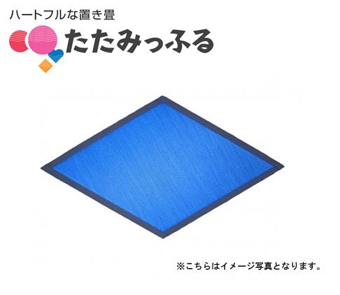 ポップでカラフル!斬新な置き畳 たたみっふる 【ひし】 1枚入り ●カラー:ブルー ●送料無料マット、キッズスペース、子供、プレゼントやギフトにおすすめ