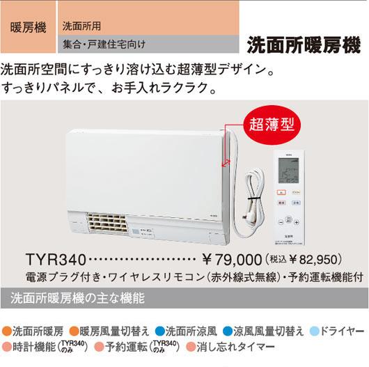 TOTO 洗面所暖房機 ●ワイヤレスリモコン(赤外線式無線) 電源プラグコード付TYR340S, (お得な特別割引価格):2ba27c89 --- officewill.xsrv.jp