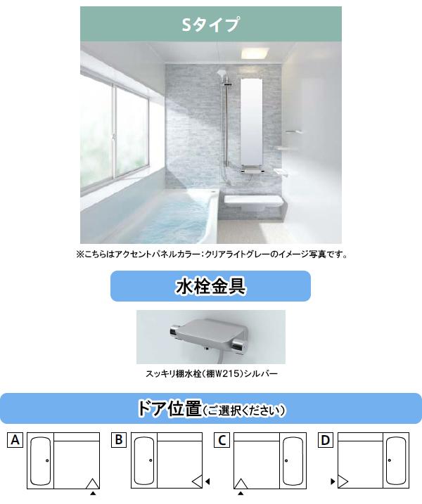 TOTO システムバス サザナ sazana●1616タイプ(浴室内寸法1600×1600mm)●SタイプHTV1616USX1