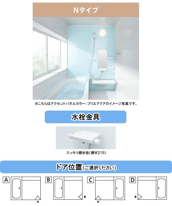 TOTO システムバス サザナ sazana●1620タイプ(浴室内寸法1600×2000mm)●NタイプHTV1620UNX1