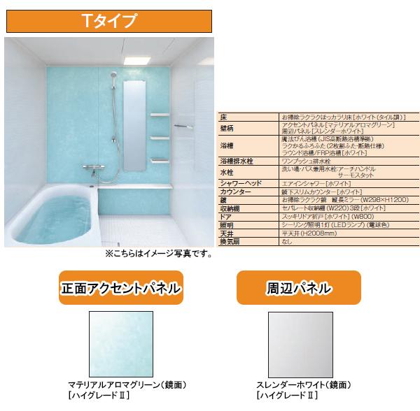 TOTOリモデルバスルーム ひろがるWGほっカラリ床シリーズ●1216サイズTタイプアーチハンドサーモスタット(洗い場・バス兼用)鏡下スリムカウンタータイプWGV1216JTX