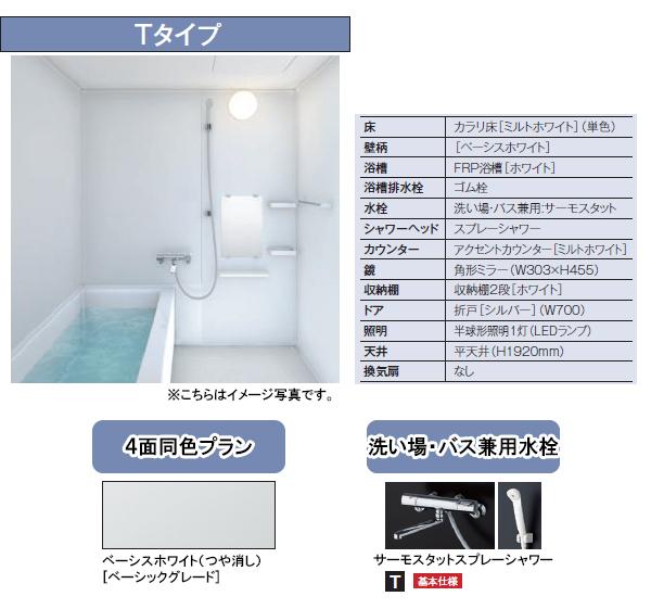 TOTO リモデルバスルーム WHVシリーズ1216サイズ(内寸1200×1600ミリ)Ttype(アクセントカウンタータイプ)WHV1216UT