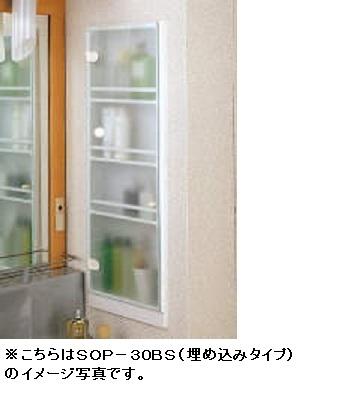 クリナップ 洗面化粧台 洗面化粧台共通機器壁面埋め込み収納ボックス●半埋め込みタイプSOP-30HS(R・L)