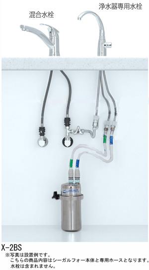 シーガルフォー 浄水器ビルトイン浄水システム トレードインタイプ(浄水器本体入れ替え用)X-2BS 水栓は付属しておりません
