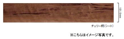 パナソニック 1.5mm WPBリフォームフロアー●カラー・チェリー柄(シート)●サイズ・151.5×909×1.5mm●1ケース24枚入り(3.3m2)KEBT1V1CY