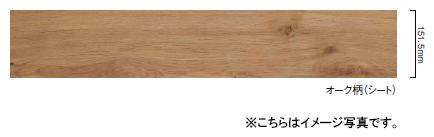 パナソニック 1.5mm WPBリフォームフロアー●カラー・オーク柄(シート)●サイズ・151.5×909×1.5mm●1ケース24枚入り(3.3m2)KEBT1V1EY