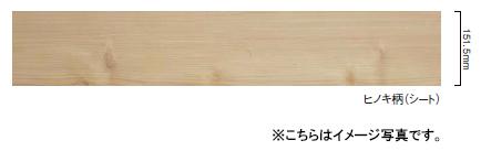 パナソニック 1.5mm WPBリフォームフロアー●カラー・ヒノキ柄(シート)●サイズ・151.5×909×1.5mm●1ケース24枚入り(3.3m2)KEBT1V1HY