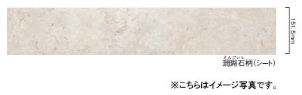パナソニック 1.5mm WPBリフォームフロアー●カラー・珊瑚石柄(シート)●サイズ・151.5×909×1.5mm●1ケース24枚入り(3.3m2)KEBT1V1XY