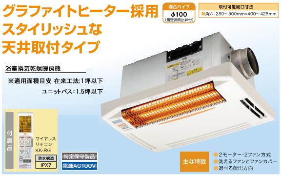 高須産業 浴室換気乾燥暖房機 ●1室換気 天井取付タイプBF261RGA(BF-161RX後継機種)