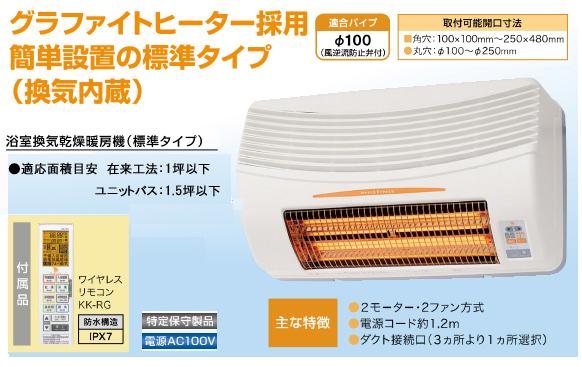 高須産業 浴室換気乾燥暖房機 壁面取付●換気扇内蔵タイプ BF-861RGA(BF-861RX後継機種)