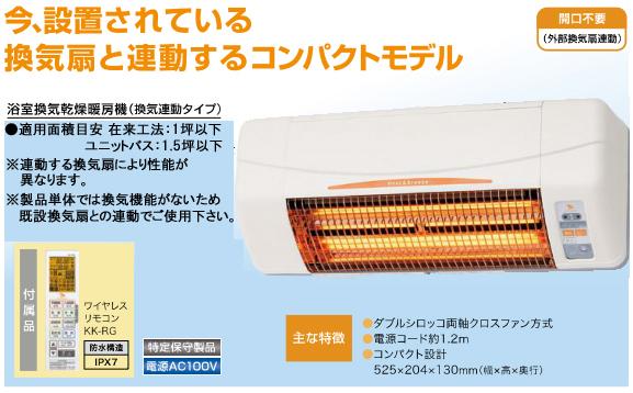 高須産業 浴室換気乾燥暖房機 壁面取付●換気扇連動タイプBF-961RGC(BF-861RXR後継機種)