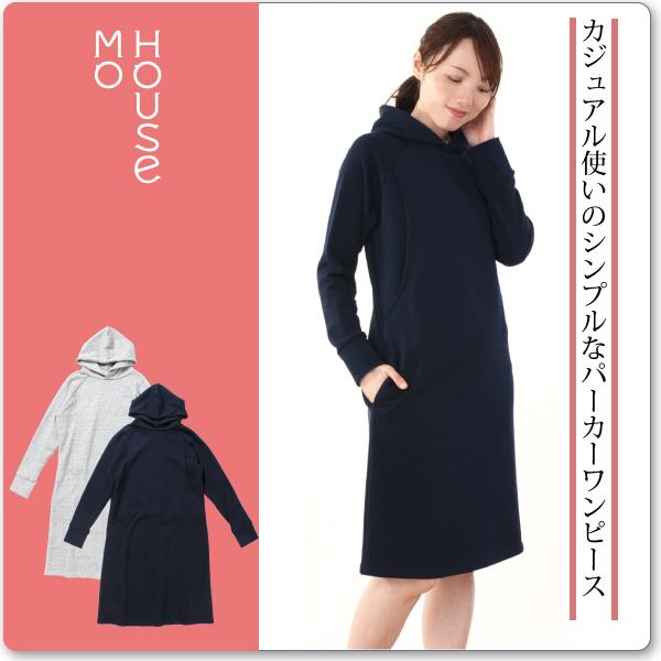 【あす楽対応】シャプロン 授乳服 モーハウス
