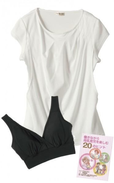 授乳服 授乳ブラ 【あす楽対応】【送料無料】授乳服&授乳ブラセット