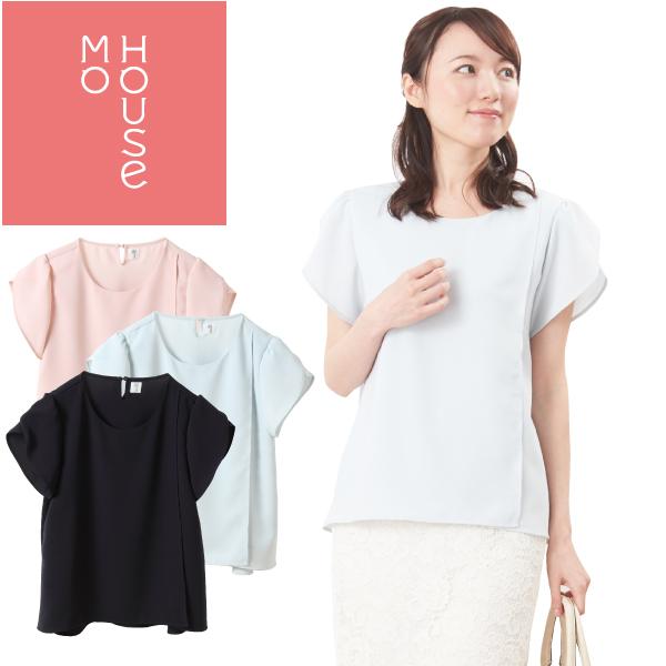 【あす楽対応】シャルム 授乳服 モーハウス
