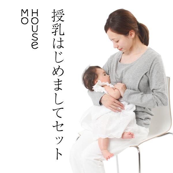授乳服 授乳ブラ 【送料無料】授乳はじめましてセット 《綿100% コットン100% ナイトブラ 日本製 授乳服 出産準備 セット 授乳ブラ ブラジャー インナー 下着》【あす楽対応】