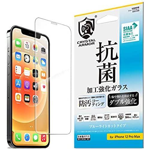 クリスタルアーマー iPhone 12Pro Max 強化 ガラスフィルム 売り込み GI22-20B 抗菌 0.2mm 液晶保護 ブルーライトカット 配送員設置送料無料 耐衝撃
