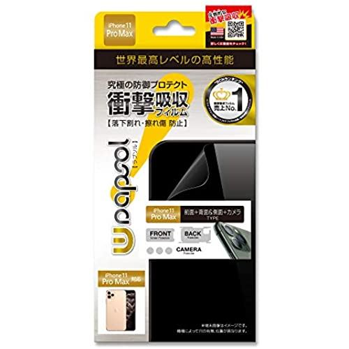 Wrapsol ラプソル 期間限定特価品 ULTRA 衝撃吸収フィルム 液晶面+背面側面+カメラレンズ 保護 対応 Pro Max 11 iPhone 発売モデル