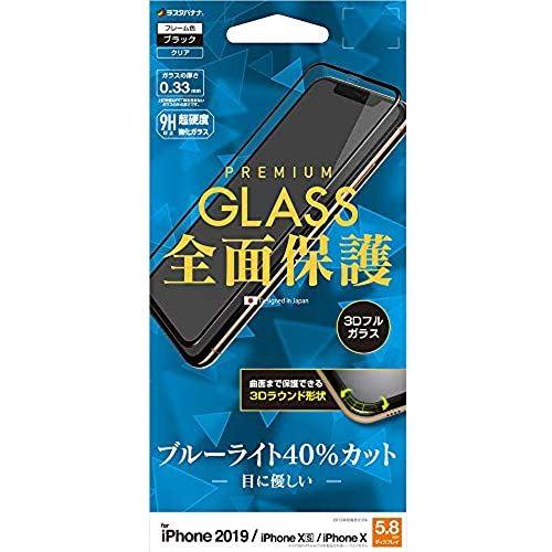 ラスタバナナ iPhone11 Pro XS 送料無料 X フィルム プレゼント 全面保護 液晶保護フィルム アイフォン ブラック 3D曲面フレーム ガラスフィルム 3E1913IP958 ブルーライトカット