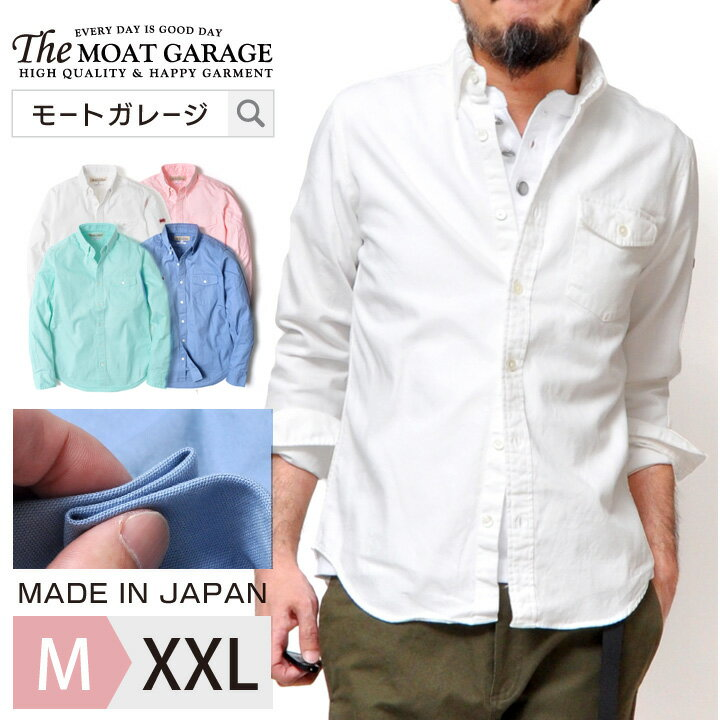 オックフォードシャツ 国産シャツ メンズ 長袖 大きいサイズ 国産 コットン L XL LL 2L XXL 3L 無地 厚手 ホワイト ピンク サックス ネイビー 白 紺色 大人のアメカジ シャツコーデ 《 全品 10%オフ クーポン 》オックフォードシャツ メンズ 長袖 厚手 日本製 | M~2XL 全6色 ボタンダウンシャツ アメカジ 綿100% 細身 大きいサイズ ブランド 着丈 短め シャツ ブランド 春 夏 秋 冬 オールシーズン オシャレ かっこいい おすすめ 20代 30代 40代 50