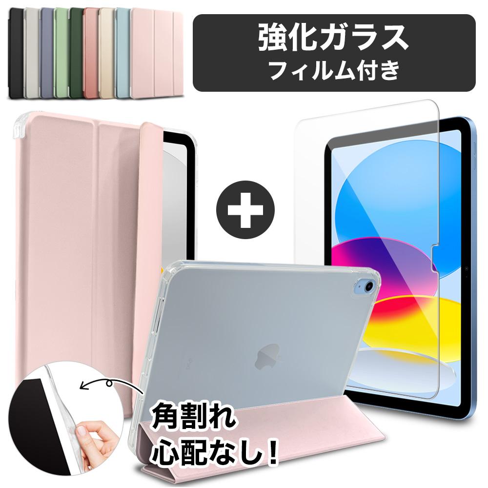 [セット] 2019 新型対応【角割れ無し】 iPad ケース + ガラスフィルム iPad 10.2 第7世代 mini Air iPad 9.7 2018 mini5 Air3 カバー Pro 11インチ 10.5 Pro9.7 Air2 mini2 mini3 mini4 おしゃれ 《MS factory》press アイパッドエアー アイパッドミニ アイパッドプロ 保護