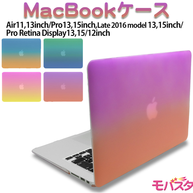 《RMC限定モデル》MacBookケース おしゃれ グラデーション デザイン Mavericks Yosemite 海外 Sunrise ラッピング無料 Pink Sunset MacBook ケース Air Pro Retina Pro15 Pro13 Touch Bar 11 2017年発売 2018 A1706 12インチ 13 A1707 2019 A1989 Mid2013 2015 シェル 2016 15インチ A170 ハード A1990 マックブック Early2014