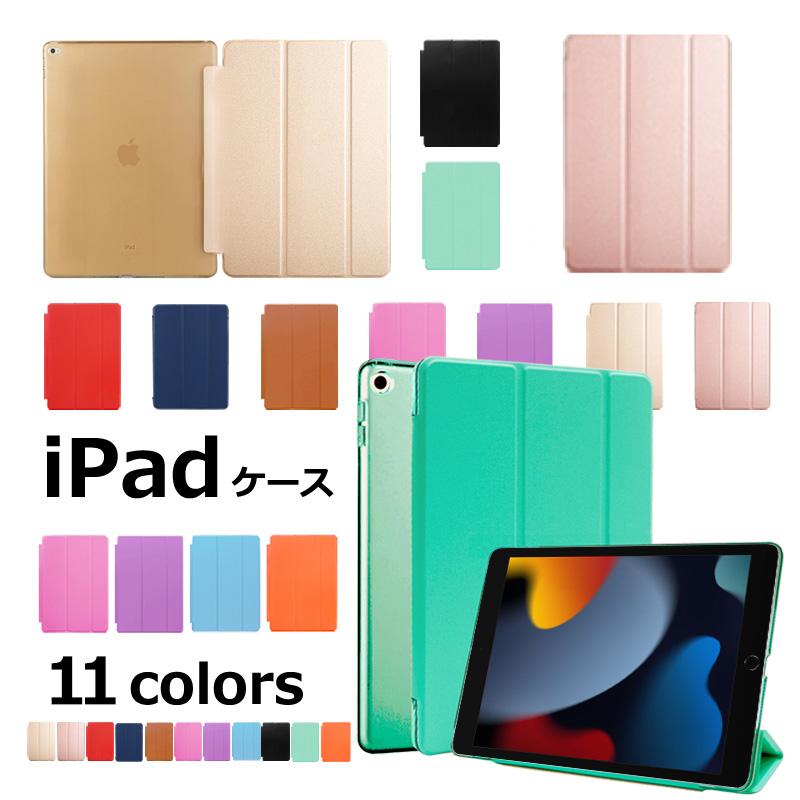 全13色iPad全機種 ゆうパケット送料無料 2021年発売モデル iPad Air 第4世代 Pro スーパーセール期間限定 11インチ 第2世代 Pro12.9 iPad9 第九世代 mini 9.7 ケース対応 新型 2021 2018 第8世代 第7世代 2019 mini5 10.5 Air4 12.9 ケース 高級な 10.2 2020 mini4 Pro11 第9世代 Air3 2017