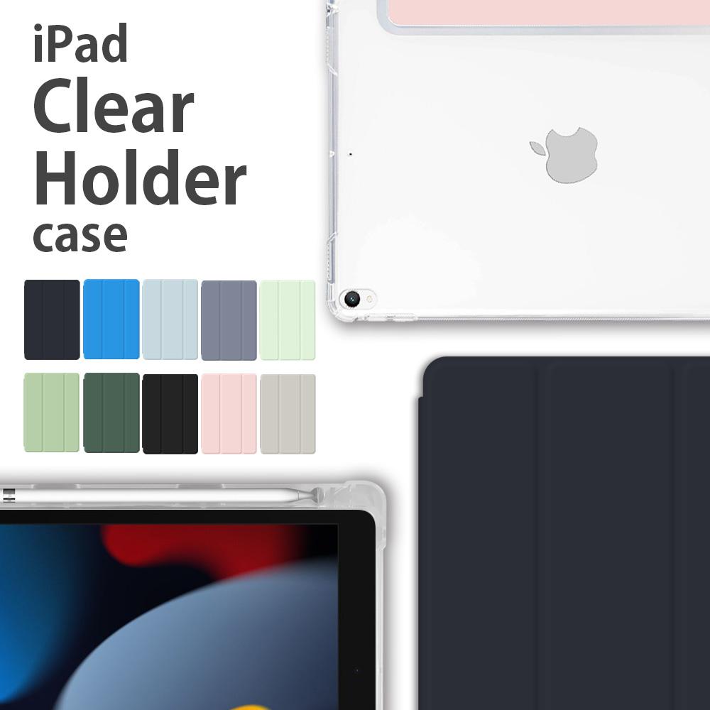 全9色 ゆうパケット送料無料 衝撃吸収ケースでiPad本体を保護 アップルペンシル ホルダー 付き ケース 新型 2021年発売モデル 対応 iPad iPadAir4 期間限定送料無料 iPad10.2 iPad9.7 2021 2020 新型対応 ペン収納付き 12.9 A2270 半透明 mini5 第8世代 A24 Air Pro 2018 Air3 キャンペーンもお見逃しなく mini 10.2 11インチ Air4 9.7 第9世代 カバー 2019
