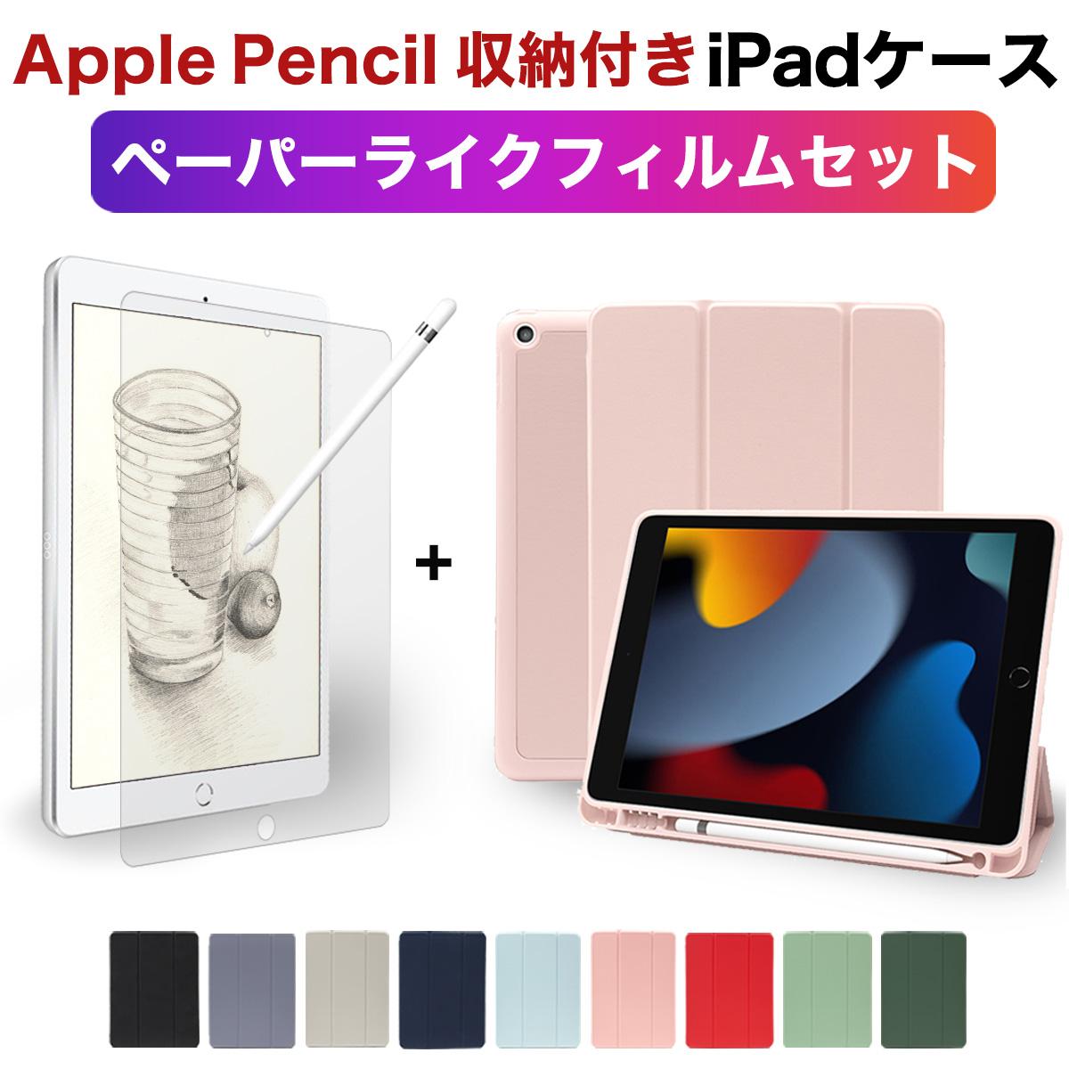 ペン収納付きケース と ペーパーライク フィルム のお得なセット 新型 2021年モデル 対応 耐衝撃 ケース 2020春夏新作 紙のような描き心地のフィルム アップルペンシルホルダー 売店 付き セット 2021 2020 新型対応 ペン収納付き iPad + Pro 10.2 9.7 12.9 第8世代 mini5 11インチ カバー ペーパーライクフィルム おしゃれ Apple 第7世代 2019 ホルダー Air3 Air4 可愛いpress《M Pencil 2018