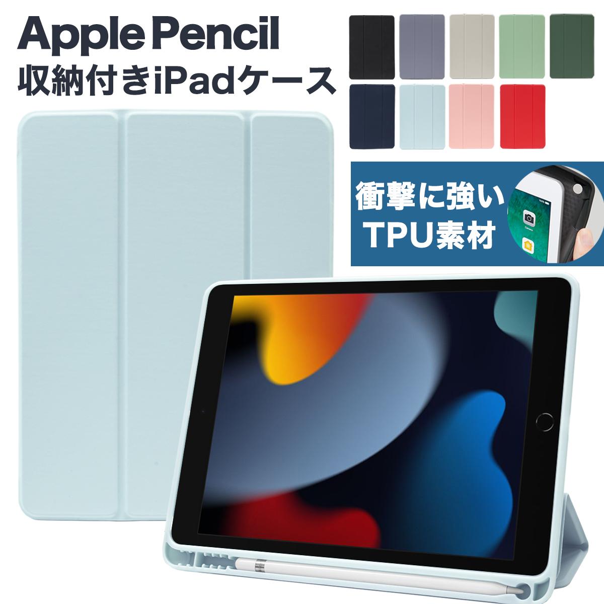 全11色 ゆうパケット送料無料 耐衝撃の高い素材でiPad本体を保護 アップルペンシル ホルダー 付き ケース 新型 2021年発売モデル 対応 iPad 数量限定 iPad10.2 iPad9.7 Air4 2021 新型対応 ペン収納付き 2018 mini5 11インチ 9.7 カバー Pro 2020 2019 A2270 第9世代 10.2 第8世代 12.9 割り引き アイパッドケース Air mini Air3