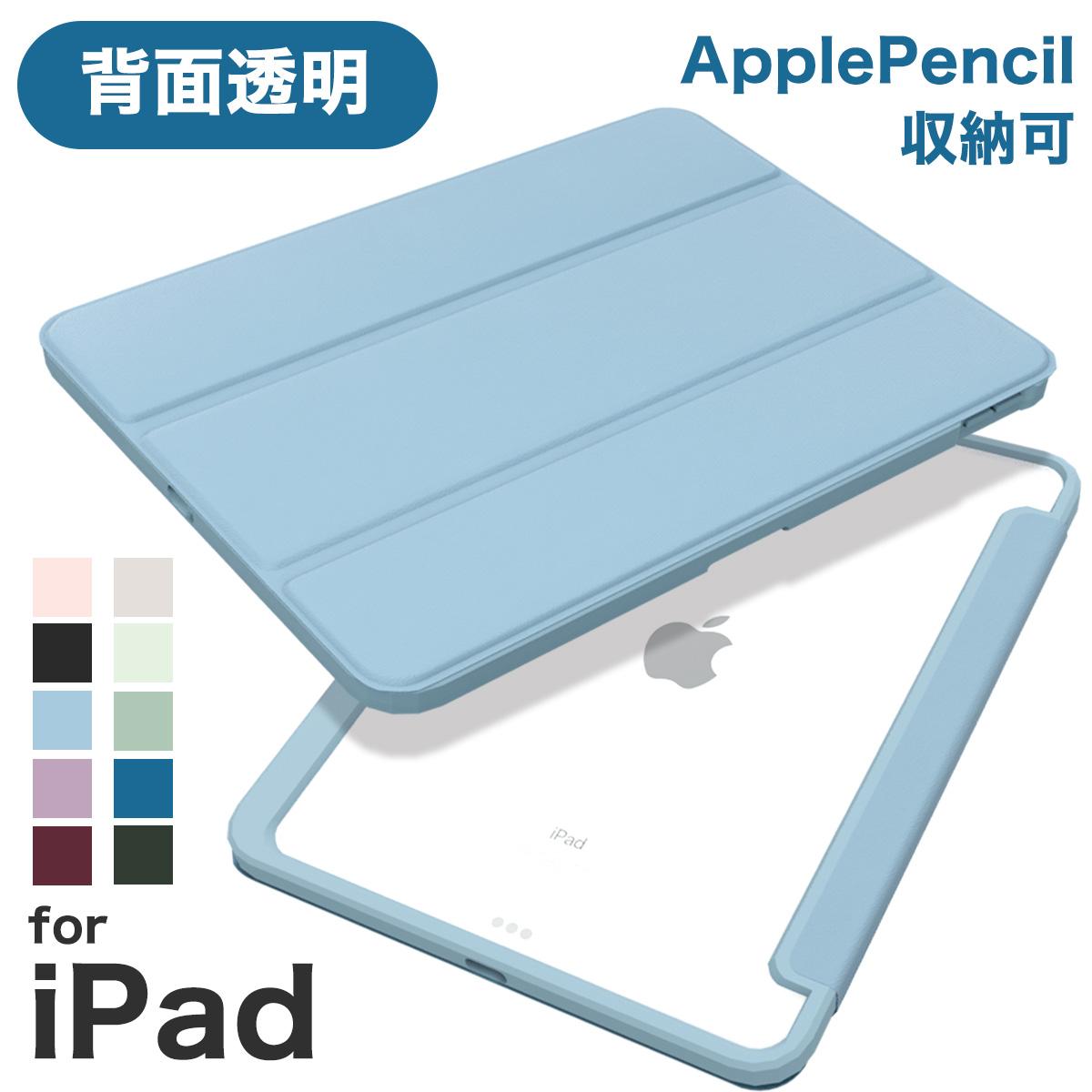 全7色 ゆうパケット送料無料 Apple Pencil ホルダー 付き 背面透明 薄型 ケース 新型 2021年発売モデル 2020年発売モデル 限定価格セール 対応 iPad iPadAir4 iPad10.2 ペン収納付き 背面クリア 10.2 絶品 Air4 第8世代 耐衝撃 可愛い アイパッドケ 第3世代 10.2インチ 11 2019 Pro 2世代 アップルペンシル カバー 11インチ 2021 Air 10.9インチ 第7世代 2020 第4世代