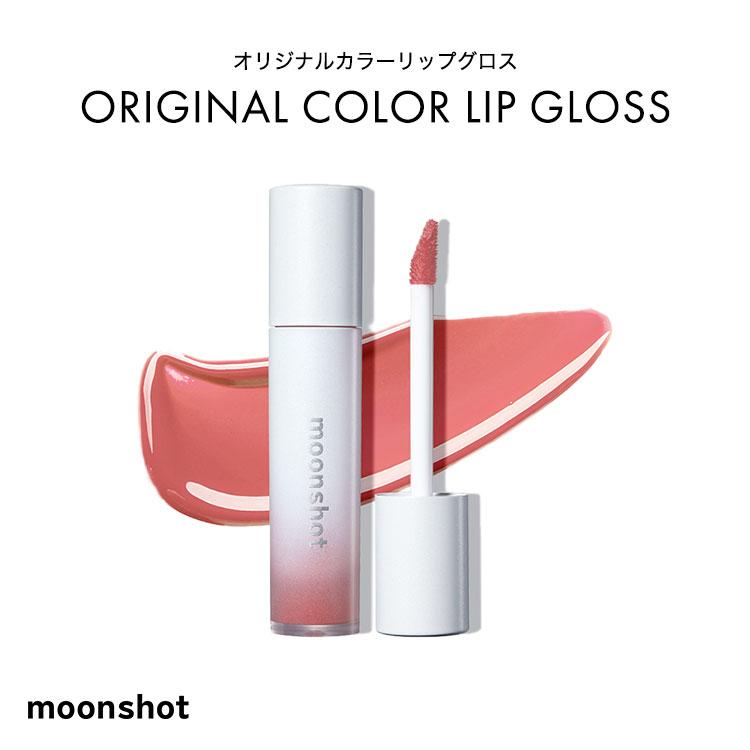 Moonshot ムーンショット オリジナルカラーリップグロス Y891 韓国コスメ 限定色 人気上昇中 期間限定特価品 ティント