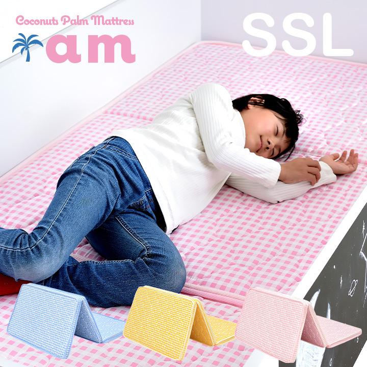 【割引クーポン配布中】2段・3段・システムベッド用マットレス 三つ折り ココナッツパームマットレス am(アム) SSL 87×195cm シングルスリム 二段ベッド用 三段ベッド用 システムベッド用 ロフトベッド用 シングルベッド用
