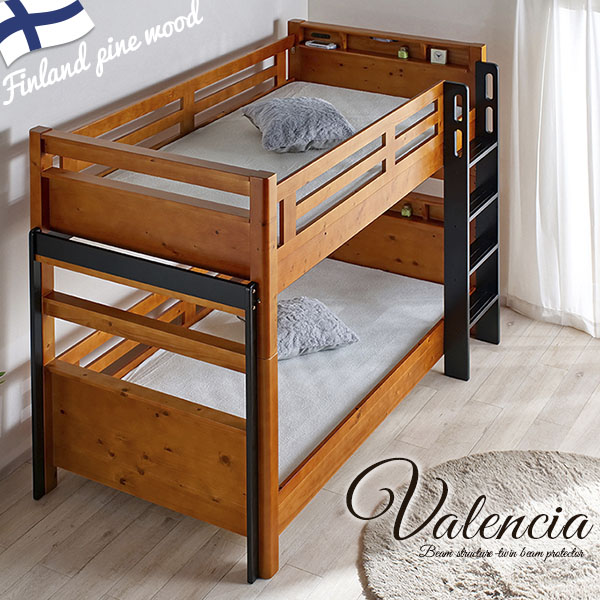 【業務用可/特許申請構造/耐荷重900kg】宮付き 二段ベッド Valencia2(バレンシア2) 2段ベッド 二段ベット 2段ベット 耐震 照明付 コンセント付 分割可能 ベッド 木製 大人 子供部屋 おしゃれ (大型)