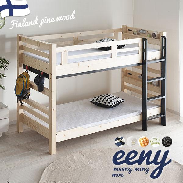 【特許申請構造/耐荷重500kg】宮付き 二段ベッド Eeny(イーニー) 12色対応 2段ベッド 二段ベット 2段ベット