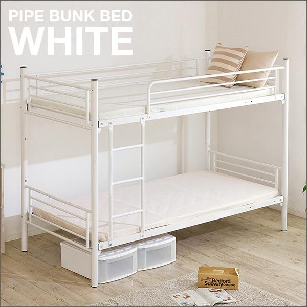 【割引クーポン配布中!】【床板補強UP/分割可能】パイプ二段ベッドIII ホワイト パイプ2段ベッド 分割タイプ スチールパイプ パイプベッド 二段ベッド 二段ベット 2段ベット ベッド 子供部屋 おしゃれ