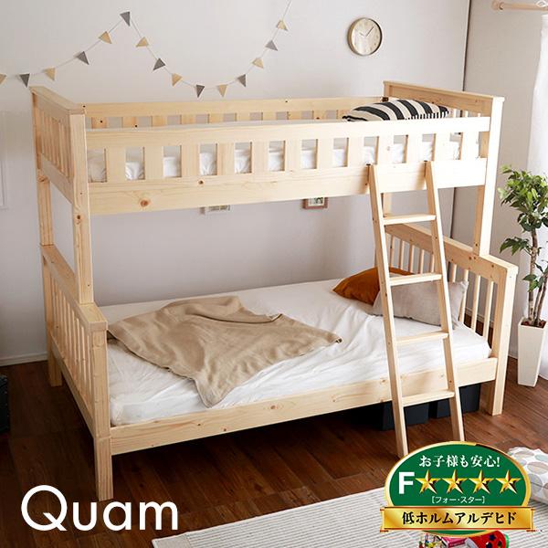 【割引クーポン配布中!】【上下サイズ違い/高級天然木パイン材使用】親子ベッド Quam(クアム) S+SD 二段ベッド