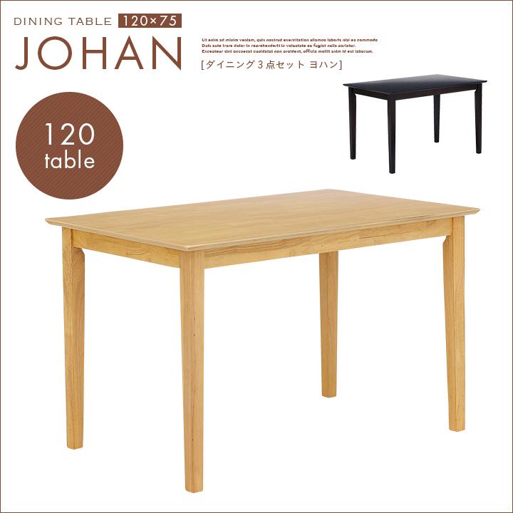 【割引クーポン配布中!】ダイニングテーブル JOHAN table(ヨハンテーブル) 120cm幅 2色対応 ダイニングテーブル テーブル ダイニング 食卓 4人 食卓テーブル table 木製テーブル 4人用 4人用 ナチュラル ダークブラウン シンプル 木製 リビング