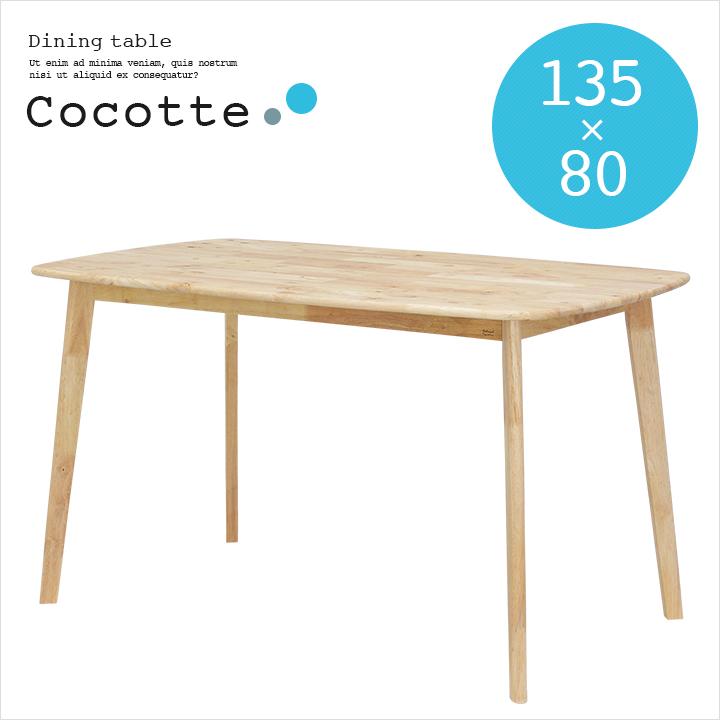 【割引クーポン配布中!】ダイニングテーブル Cocotte table(ココット テーブル) 幅135cm ナチュラル