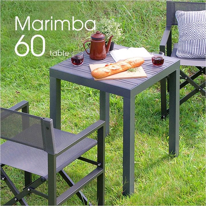 ガーデンテーブル Marimba(マリンバ) 幅60cm 2色対応 ガーデン テーブル ガーデンファニチャー カフェ ダイニング ダイニングテーブル 食卓 食卓テーブル 庭 テラス 屋外 アウトドア アルミ 金属 おしゃれ