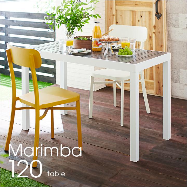 ガーデン テーブル ガーデンテーブル アウトドアテーブル テラステーブル エクステリア ガーデンファニチャー ダイニングテーブル ダイニング 食卓 ホワイト ガーデンテーブル Marimba(マリンバ) 幅120cm 2色対応 ガーデン テーブル ガーデンファニチャー カフェ ダイニング ダイニングテーブル 食卓 食卓テーブル 庭 テラス 屋外 アウトドア アルミ 金属 おしゃれ